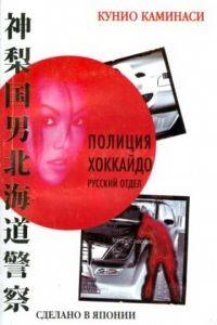 Полиция Хоккайдо. Русский отдел 1 сезон 8 серия