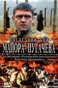 Последний бой майора Пугачева 1 сезон 4 серия