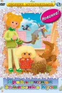 Приключения Домовенка (1986)