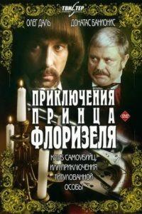 Приключения принца Флоризеля 1 сезон 3 серия