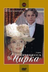 Принцесса цирка (1982)