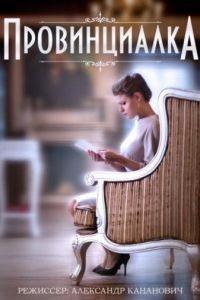 Провинциалка 1 сезон 2 серия