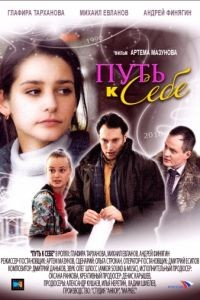 Путь к себе (2010)