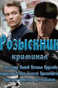 Розыскник 1 сезон 4 серия