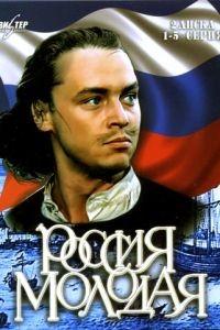 Россия молодая 1 сезон 9 серия