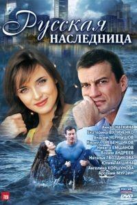 Русская наследница 1 сезон 8 серия