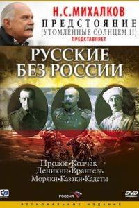 Русские без России 1 сезон 7 серия