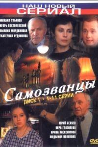 Самозванцы 3 сезон 11 серия