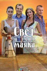Свет и тень маяка 1 сезон 110 серия