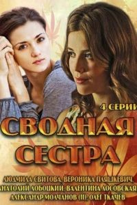 Сводная сестра 1 сезон 3 серия