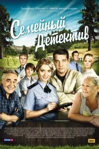 Семейный детектив 2 сезон 25 серия