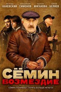 Семин: Возмездие 1 сезон 16 серия