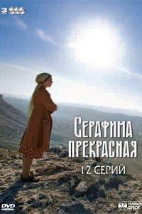 Серафима прекрасная 1 сезон 12 серия