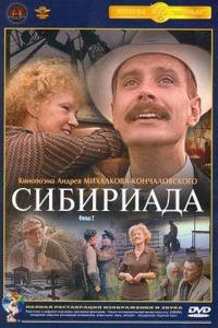 Сибириада 1 сезон 4 серия