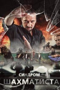 Синдром Шахматиста 1 сезон 4 серия