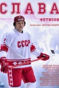 Слава / Фетисов 1 сезон 4 серия