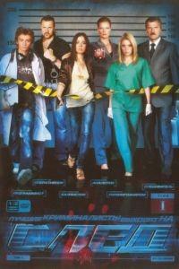 Cмотреть След 1 сезон 2260 серия онлайн на Хдрезка качестве 720p