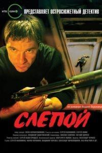 Слепой 3 сезон 12 серия
