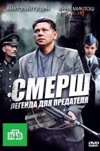 СМЕРШ: Легенда для предателя 1 сезон 4 серия