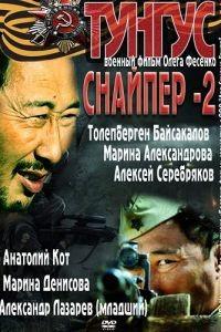 Снайпер 2: Тунгус 1 сезон 4 серия