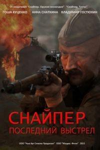 Снайпер: Герой сопротивления 1 сезон 4 серия