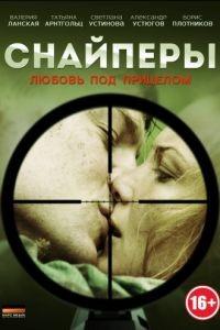 Снайперы: Любовь под прицелом 1 сезон 8 серия