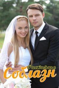 Соблазн (Раскаяние) 1 сезон 16 серия