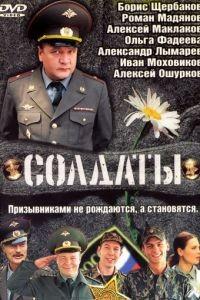 Солдаты 17 сезон 20 серия