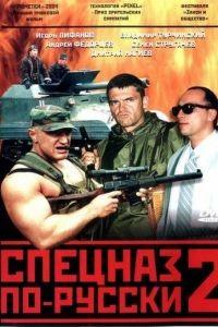 Спецназ по-русски 2 1 сезон 8 серия