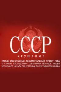 СССР. Крушение 1 сезон 8 серия