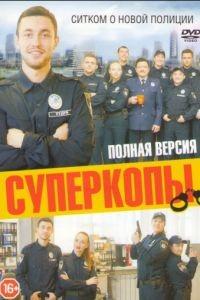 СуперКопы 2 сезон 20 серия