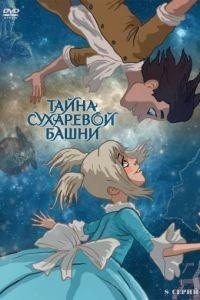 Тайна Сухаревой башни 1 сезон 8 серия