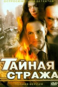 Тайная стража 2 сезон 12 серия