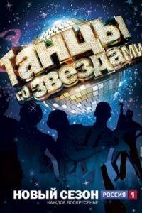 Танцы со звездами 10 сезон 9 серия