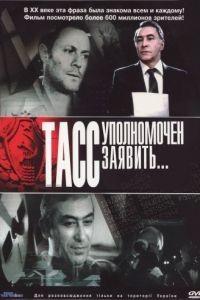 ТАСС уполномочен заявить… 1 сезон 10 серия