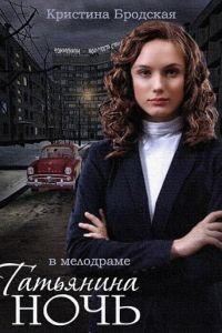 Татьянина ночь 1 сезон 9 серия