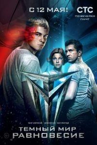 Темный мир: Равновесие (сериал) 1 сезон 12 серия