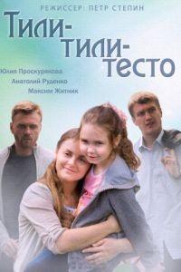 Тили-тили-тесто (2013)
