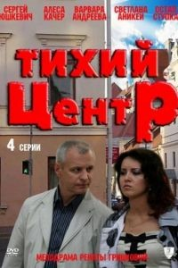 Тихий центр 1 сезон 4 серия