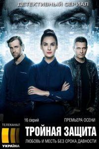 Тройная защита 1 сезон 16 серия