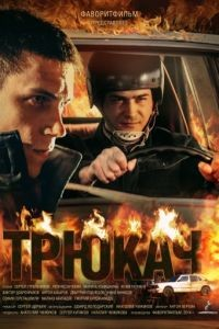 Трюкач 1 сезон 12 серия