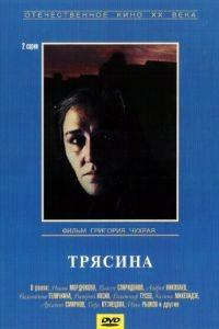Трясина (1978)