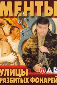 Улицы разбитых фонарей 16 сезон 23 серия