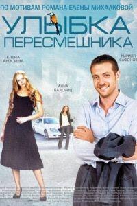 Улыбка пересмешника 1 сезон 16 серия