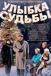Улыбка судьбы (2011)