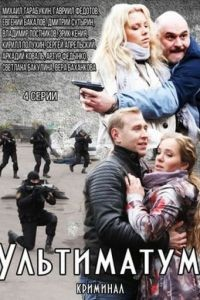 Ультиматум 1 сезон 4 серия