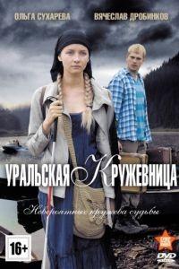 Уральская кружевница 1 сезон 8 серия
