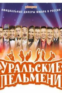 Уральские пельмени (2009)