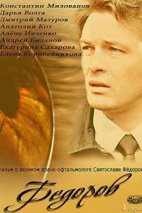 Федоров 1 сезон 4 серия