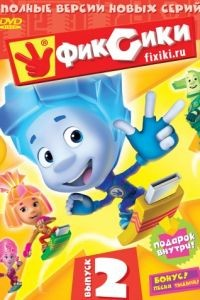 Фиксики 1 сезон 124 серия